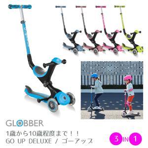 Globber グロバー マイフリー 5 in 1 スクーター ライドオン キックボード キックスケーター 子供 男の子 女の子|smile-baby