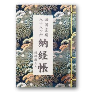 納経帳 四国霊場八十八ヶ所 ビニールカバー付 線描画入り 大サイズ 紺|smile-box