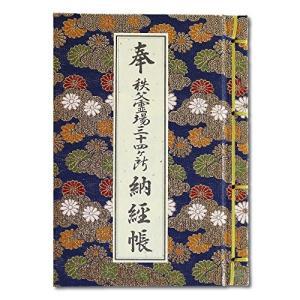 納経帳 秩父三十四ヶ所 ビニールカバー付 菊柄 紺|smile-box