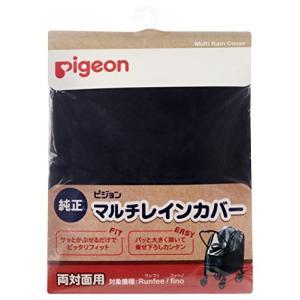 ピジョン Pigeon ベビーカー用 マルチレインカバー 両対面用 (対象機種:ランフィ、フィーノ)