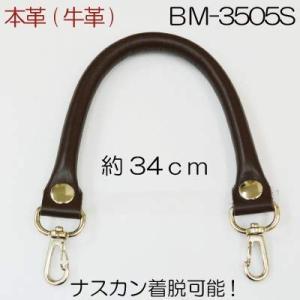 【INAZUMA】 着脱式 本革(牛革) リアルレザー かばんの持ち手 バッグ修理用BM-3505S#25焦茶 smile-box