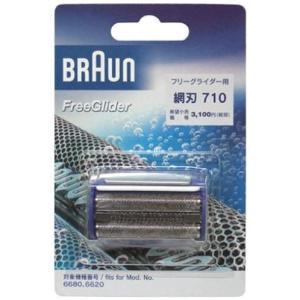 ブラウン フリーグライダー用網刃 F710 smile-box