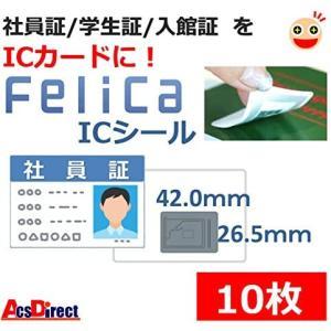 フェリカ ICシール 売れてる理由は  防水&防塵対応  既存の社員証/学生証/入館証などに貼りつけると ICカードに早変わり! 業務/e-TAX用 smile-box