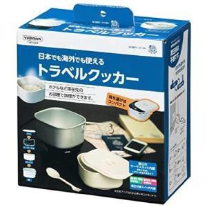 YAZAWA ホテルで調理ができるトラベルマルチクッカー 海外対応/変圧器不要 容量約1.3L どんぶり ふた (マルチ 1.3リットル)|smile-box