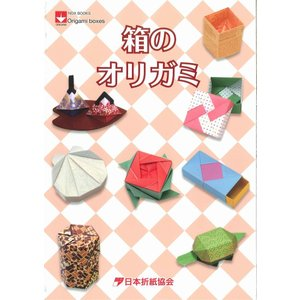 箱のオリガミ (NOA BOOKS) smile-box