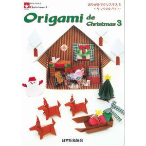 おりがみでクリスマス〈3〉サンタのおうち (NOA BOOKS) smile-box