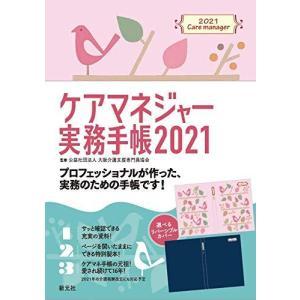 ケアマネジャー実務手帳2021 smile-box