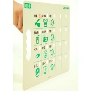 イラストを指差し意思伝達!対面式会話補助具「フィンガーボード」イラスト版|smile-box