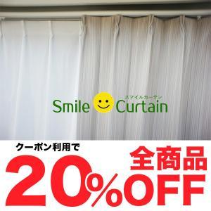 カーテン 厚地 遮光 白系 スタイリッシュ 形状記憶 ウォッシャブル|smile-curtain