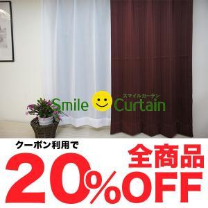 カーテン 厚地 遮光 赤系 スタイリッシュ 形状記憶 ウォッシャブル|smile-curtain