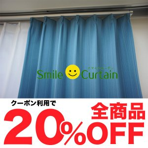 カーテン 厚地 遮光 青系 かわいい 形状記憶 ウォッシャブル|smile-curtain