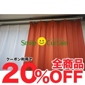 カーテン 厚地 遮光 赤系 かわいい|smile-curtain