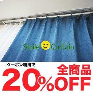 カーテン 厚地 遮光 青系 さわやか モダン 条件付き送料無料 形状記憶 ウォッシャブル|smile-curtain