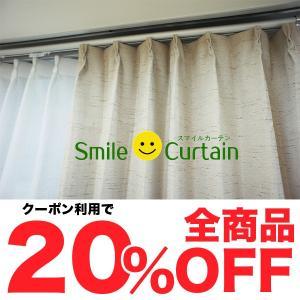 カーテン 厚地 遮光 黄系 モダン 形状記憶 ウォッシャブル|smile-curtain