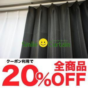 カーテン 厚地 遮光 黒系 シック 条件付き送料無料 形状記憶 ウォッシャブル|smile-curtain