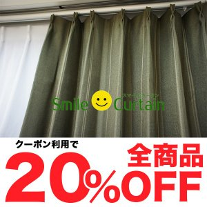 カーテン 厚地 遮光 緑系 モダン 形状記憶 ウォッシャブル|smile-curtain