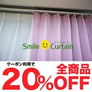 カーテン 厚地 遮光 ピンク系 カジュアル 形状記憶 ウォッシャブル|smile-curtain