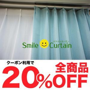 カーテン 厚地 遮光 青系 カジュアル 形状記憶 ウォッシャブル|smile-curtain