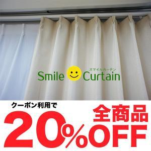 カーテン 厚地 遮光 白系 カジュアル 形状記憶|smile-curtain