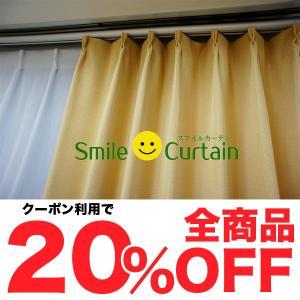 カーテン 厚地 遮光 黄系 カジュアル 形状記憶 ウォッシャブル|smile-curtain