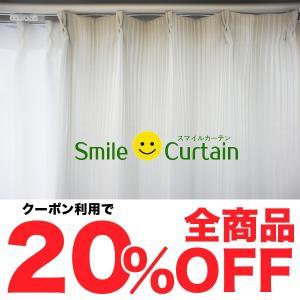 カーテン 厚地 遮光 白系 ストライプ 形状記憶 ウォッシャブル|smile-curtain