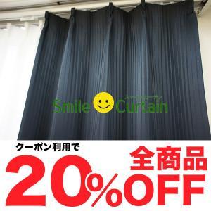 カーテン 厚地 遮光 黒系 シック 形状記憶 ウォッシャブル|smile-curtain