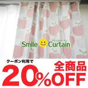 カーテン 厚地 遮光 柄 かわいい 形状記憶 ウォッシャブル smile-curtain