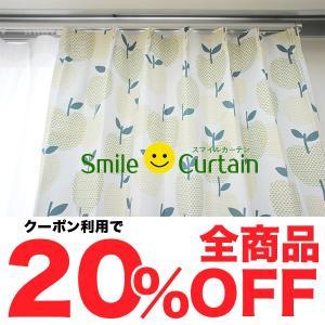 カーテン 厚地 遮光 柄 かわいい 形状記憶 ウォッシャブル|smile-curtain
