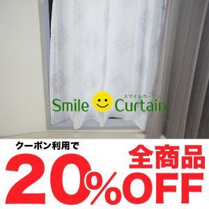 レース カーテン エレガント ナチュラル 格安 UVカット|smile-curtain