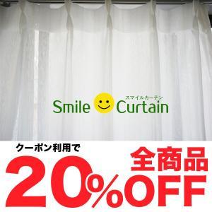 レース カーテン かわいい ナチュラル 格安 UVカット 綺麗|smile-curtain