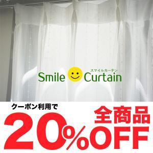 レース カーテン かわいい ナチュラル 格安 ミラー効果 UVカット|smile-curtain