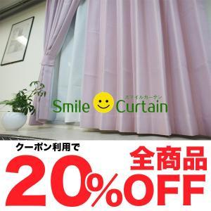 カーテン 厚地 ピンク系 格安 かわいい ウォッシャブル 形状記憶|smile-curtain