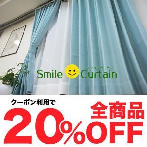カーテン 厚地 格安 青系 かわいい ウォッシャブル 形状記憶|smile-curtain