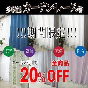 カーテン のれん かわいい|smile-curtain