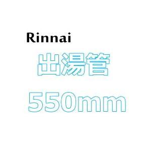 リンナイ ガス瞬間湯沸器用出湯管 【RU-0212(305-048-055)】 550mm RUS-V51YT/V51XT用 (シャワーヘッドなし)|smile-dp