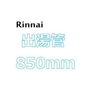 リンナイ ガス瞬間湯沸器用出湯管 【RU-0215(305-050-085)】 850mm RUS-V51YT/V51XT用 (シャワーヘッドなし)|smile-dp