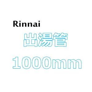 リンナイ ガス瞬間湯沸器用出湯管 【RU-0216(305-050-100)】 1000mm RUS-V51YT/V51XT用 (シャワーヘッドなし)|smile-dp