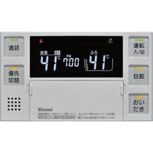 リンナイ 浴室リモコン(風呂リモコン)【BC-220VC】|smile-dp