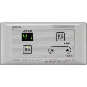 リンナイ 浴室リモコン(風呂リモコン)【BC-45-A】|smile-dp