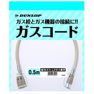 ダンロップ製 専用ガスコード  0.5m 都市ガス/プロパンガス兼用(φ7)