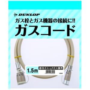 ダンロップ製 専用ガスコード  1.5m 都市ガス/プロパンガス兼用(φ7)|smile-dp