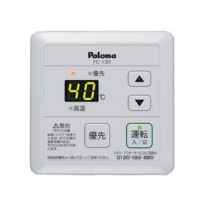 パロマ 浴室リモコン 【FC-130】 スタンダードタイプ|smile-dp