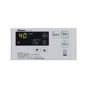 パロマ 浴室リモコン 【FC-130V】 ボイスリモコン|smile-dp