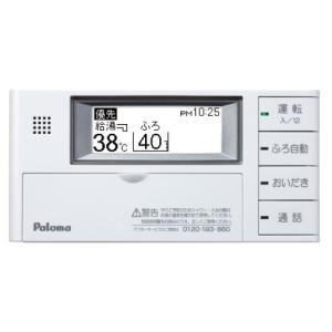 パロマ 浴室リモコン(風呂リモコン)【FC-E125AD】 エネルック機能搭載|smile-dp