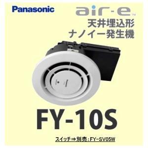 Panasonic(パナソニック) 【FY-10S】天井埋込型ナノイー発生機 「エアイー」 6畳用<br>|smile-dp