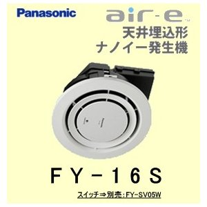 Panasonic(パナソニック) 【FY-16S】天井埋込型ナノイー発生機 「エアイー」 10畳用|smile-dp