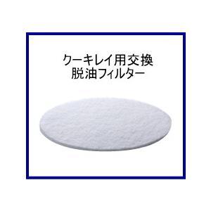 富士工業 クーキレイ用交換脱油フィルター *GFC-27* C-DRL C-FUL C-LC C-LD C-LB|smile-dp