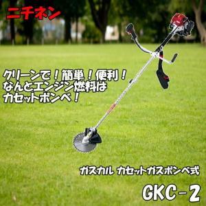 ニチネン 刈払機(草刈機) ガスカル GKC-2 カセットガスボンベ式|smile-dp