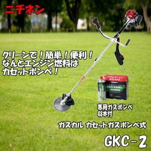 ニチネン 刈払機(草刈機) GKC-2 カセットガスボンベ式ガスカルボンベ48本付|smile-dp