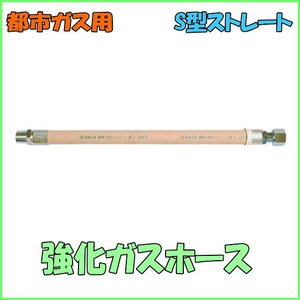 都市ガス用強化ガスホース S型ストレート (鋼線入) 15A*800mm *燃焼ホース *強化ホース|smile-dp